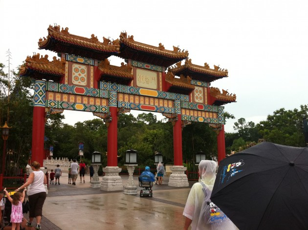 China Epcot Gate