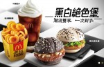 McDonald's Black and White Burger Taipei