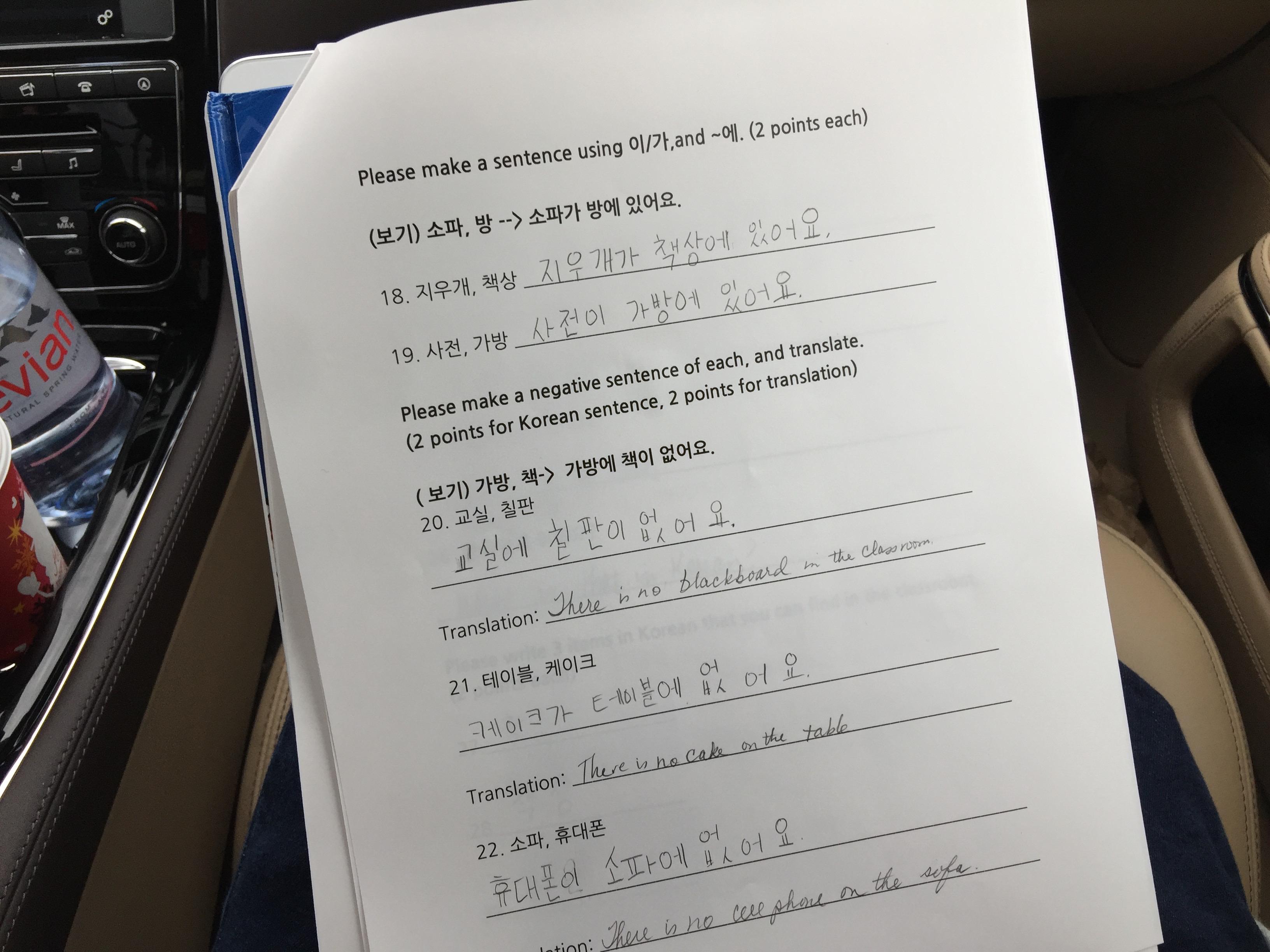 Practicing Korean